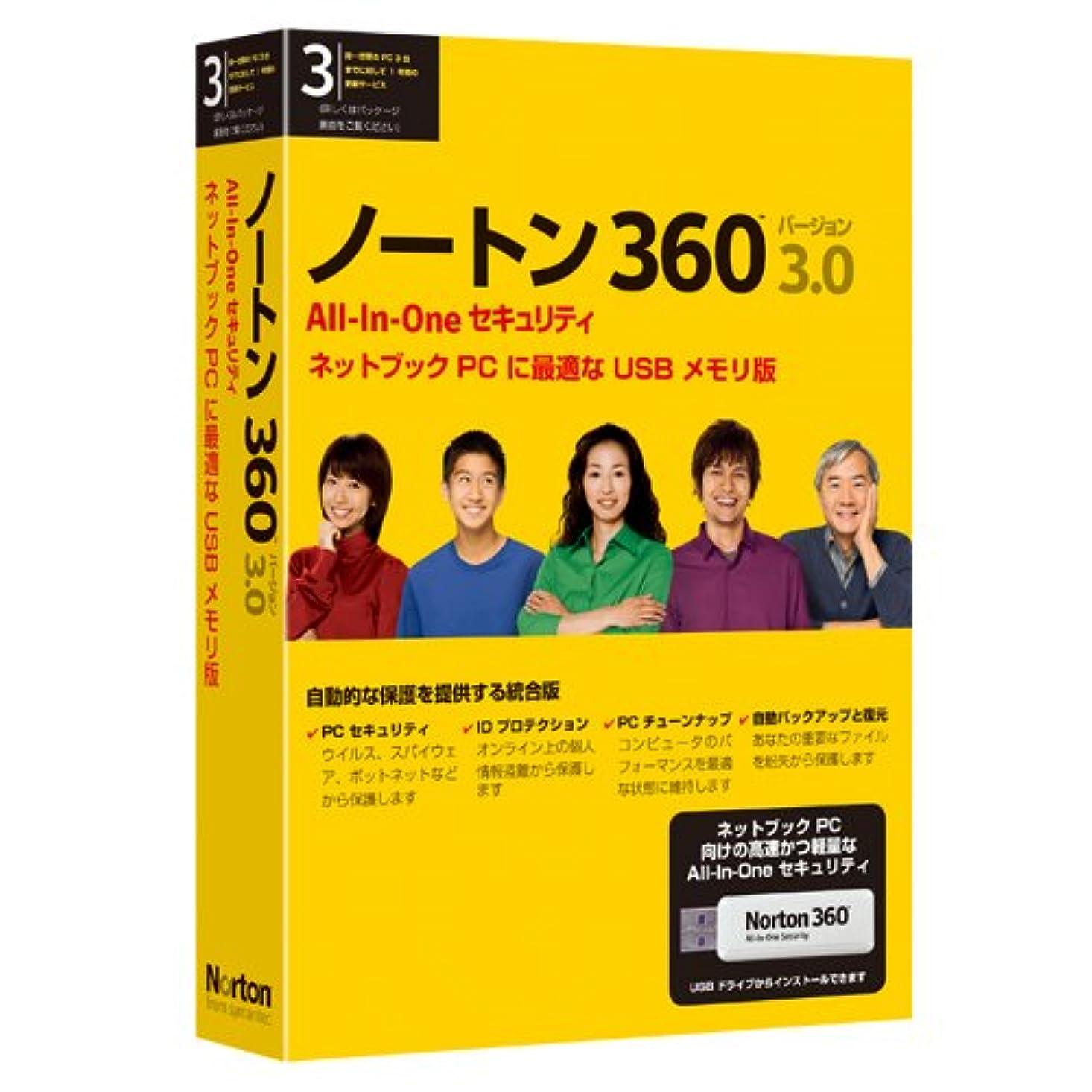 奇跡忍耐メカニック【旧商品】Norton 360 バージョン 3.0 USB