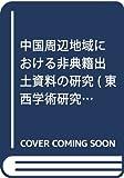中国周辺地域における非典籍出土資料の研究 (東西学術研究所研究叢書―非典籍出土資料研究班)