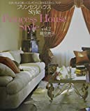 プリンセスハウスStyle〈vol.2〉―住まいをより美しくエレガントに見せるスタイルブック