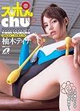 スポんchu♡ [DVD]
