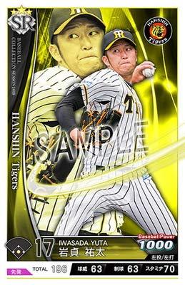 ベースボールコレクション/201902-T017 岩貞 祐太 SR