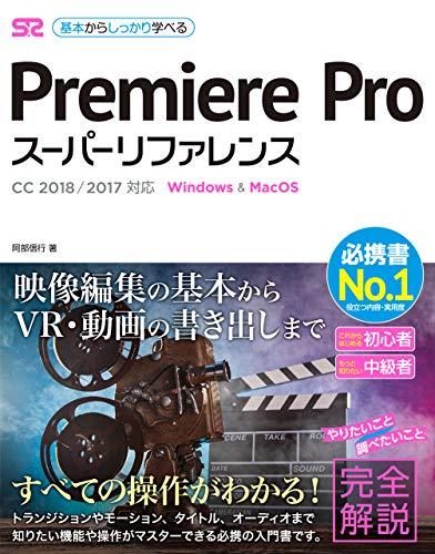 2018-09-20 Premiere Pro スーパーリファレンス CC 2018/2017対応