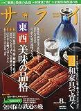 サライ 2012年 08月号 [雑誌]