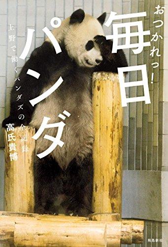 おつかれっ! 毎日パンダ――上野で働くパンダズの全記録
