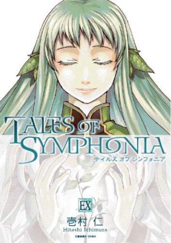 Tales of symphonia EX (BLADE COMICS)の詳細を見る