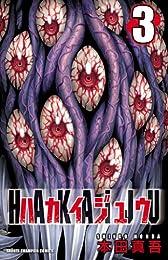 ハカイジュウ(3) (少年チャンピオン・コミックス)