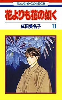 花よりも花の如く 11 (花とゆめコミックス)