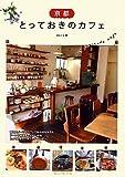 京都とっておきのカフェ