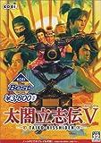 KOEI The Best 太閤立志伝V