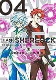I AM SHERLOCK(4) (ゲッサン少年サンデーコミックス)