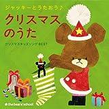 ジャッキーとうたおう♪ クリスマスのうた ~クリスマスキッズソングBEST~
