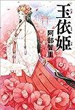 玉依姫 (文春e-book)