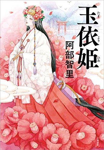 玉依姫 (文春e-book)の詳細を見る