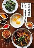 台湾調味料 いただきます手帖:使いこなしで、現地の味もいつものご飯も思い通り 画像