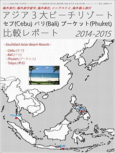 『 アジア3大ビーチリゾート「セブ(Cebu) バリ(Bali) プーケット(Phuket)」比較レポート 2014-2015 』for 海外旅行,海外語学留学,海外移住,ロングステイ,海外個人旅行 - 人口,人口密度,通貨,為替,平均所得,ビッグマック,VAT,国際空港,直行便,渡航時間,時差,宿予約,気温,降水量,ベストシーズン,電圧/周波数/プラグ形状,土地所有,退職者ビザ -