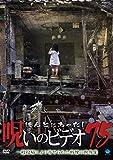 ほんとにあった!呪いのビデオ 75 [DVD