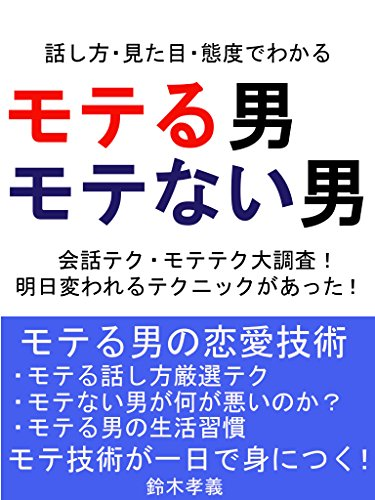 Amazon.co.jp: モテる男モテな...