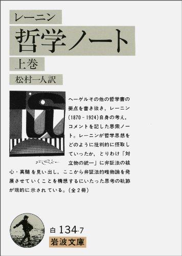 レーニン哲学ノート〈上巻〉 (岩波文庫)の詳細を見る