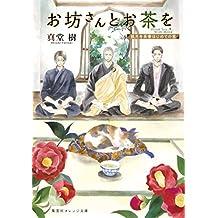 お坊さんとお茶を 孤月寺茶寮はじめての客 (集英社オレンジ文庫)
