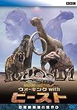BBC ウォーキング with ビースト -恐竜絶滅後の世界- II [DVD]