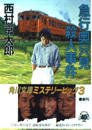 急行奥只見殺人事件 (角川文庫)の詳細を見る