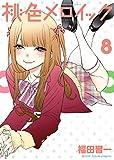 桃色メロイック (8) (ヤングキングコミックス)
