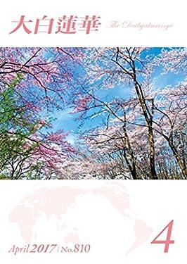 大白蓮華2017年4月号