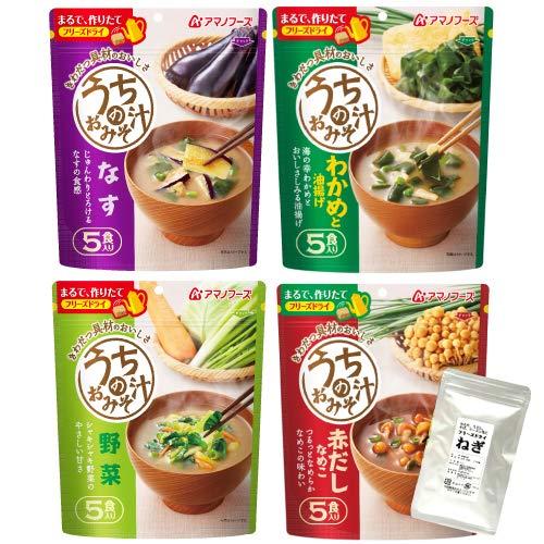 アマノフーズ フリーズドライ 味噌汁 ( なす わかめ 野菜 赤だしなめこ ) 4種類 60食 うちの おみそ汁 小袋ねぎ1袋 セット