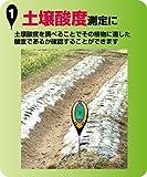 シンワ測定(Shinwa Sokutei) デジタル土壌酸度計A 地温 水分 照度測定機能付き 72716 画像