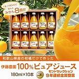 みかんジュース オレンジジュース 100% ピュアジュース180ml×10本 ギフトセット (さっぱりセット)