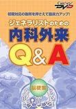 ジェネラリストのための内科外来Q&A -脳梗塞-/ケアネットDVD