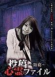 投稿心霊ファイル ~灘窮~ [DVD]