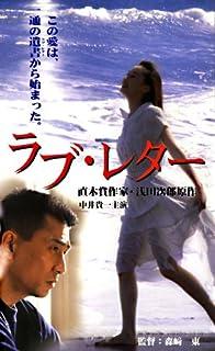 ラブ・レター(1998)