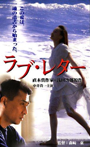 あの頃映画 松竹DVDコレクション ラブ・レター