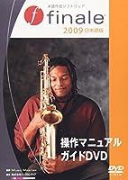 """ミュージック・マスターガイドDVD""""Finale2009"""""""
