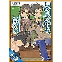 [合本版]ジョン平とぼくと 全4巻 (GA文庫)