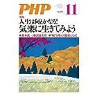 月刊PHP 2017年11月号 (月刊誌PHP)