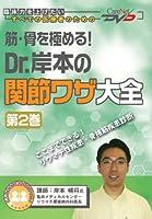 筋・骨を極める! Dr.岸本の関節ワザ大全(2)/ケアネットDVD (CareNet DVD)