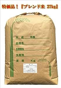 ブレンド米 27kg 白米