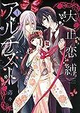大正恋縛アルチスト 1 (マッグガーデンコミックス avarusシリーズ)