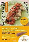 やせ習慣が身につく ラクうま鶏ささみ料理 (タツミムック)