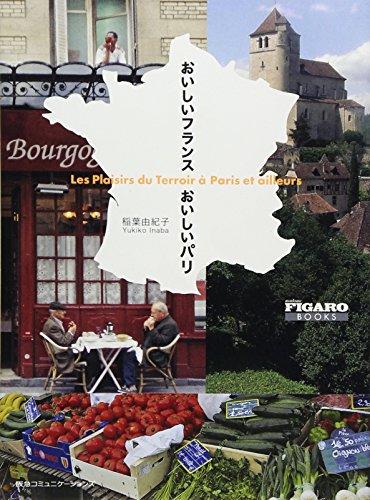 おいしいフランス おいしいパリ (フィガロブックス)