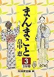 畠中 恵 / 畠中 恵 のシリーズ情報を見る