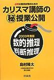 必勝公務員試験のためのカリスマ講師のマル秘授業公開 数的推理・判断推理〈2009年度版〉