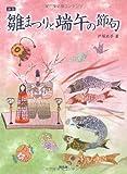 雛まつりと端午の節句 [大型本] / 戸塚 貞子 (著); 啓佑社 (刊)