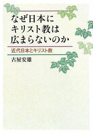 なぜ日本にキリスト教は広まらないのか—近代日本とキリスト教