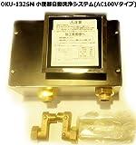 INAX小便器自動洗浄システム赤外線センサー感知型[埋込形][AC100Vタイプ]OKU-132SM