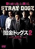 闇金ドッグス2[DVD]
