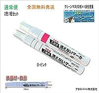 工業用消えないマーカー中・FA-KGM-1W10-02HJ (通常便) (白1本・ピンク1本)