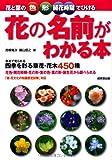 花と葉の色・形・開花時期でひける花の名前がわかる本
